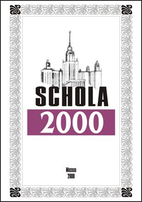 КНИГА: SCHOLA — 2000: Сборник научных статей философского факультета МГУ