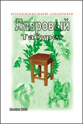КНИГА: Лавровый Табурет (поэтический сборник)