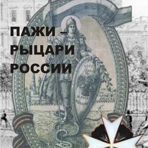 """КНИГА: """"Пажи — рыцари России"""""""