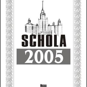 КНИГА: SCHOLA — 2005: Сборник научных статей философского факультета МГУ