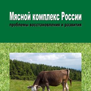 КНИГА: Мясной комплекс России: проблемы восстановления и развития