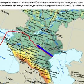 Новый каспийско-черноморский водный путь и перспективы трансевразийского транспортного консорциума