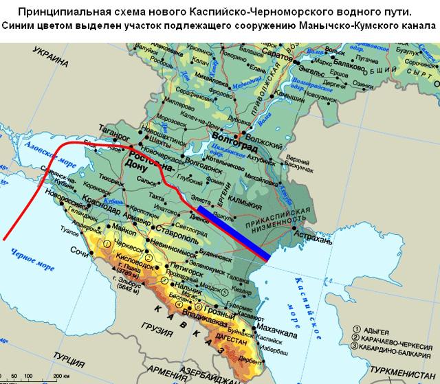 Принципиальная Каспийско-Черноморского водного пути. Синим цветом выделен участок подлежащего сооружению Манычско-Кумского канала