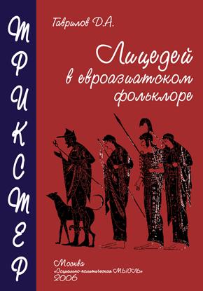 """КНИГА: Гаврилов Д.А. """"ТРИКСТЕР. Лицедей в евроазиатском фольклоре"""""""