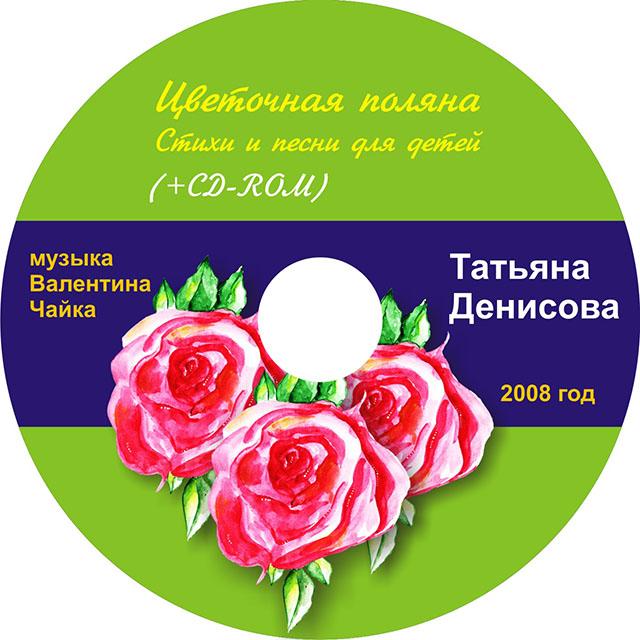 CD-ROM - Денисова Т.Ю. ЦВЕТОЧНАЯ ПОЛЯНА. Стихи и песни для детей