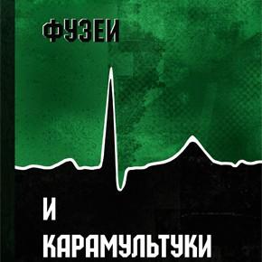 """КНИГА: Джемаль Г.Д. """"Фузеи и Карамультуки"""""""