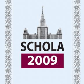 КНИГА. SCHOLA-2009
