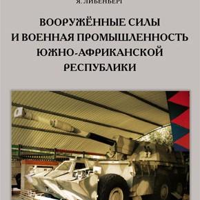 """КНИГА: Шубин Г.В., Майданов И.И., Либенберг Я. """"Вооруженные силы и военная промышленность Южно-Африканской республики"""""""
