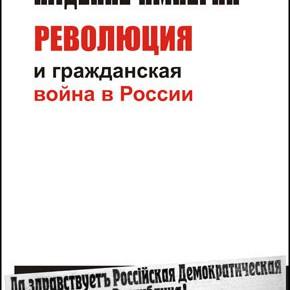 """КНИГА: """"Падение Империи, революция и Гражданская война в России"""""""