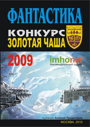 КНИГА: ФАНТАСТИКА. Конкурс «Золотая чаша — 2009»