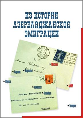 """КНИГА: """"Из истории азербайджанской эмиграции"""""""
