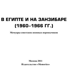 КНИГА: В ЕГИПТЕ И НА ЗАНЗИБАРЕ (1960–1966 гг.). Мемуары советских военных переводчиков