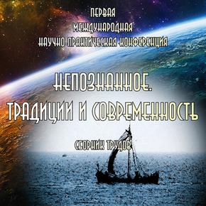 КНИГА: Первая международная научно-практическая конференция «Непознанное. Традиции и современность»
