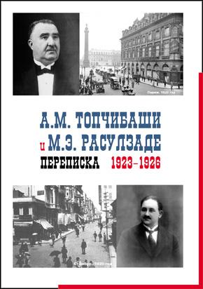 """КНИГА: """"А.М. Топчибаши и М.Э. Расулзаде: Переписка. 1923–1926 гг."""""""