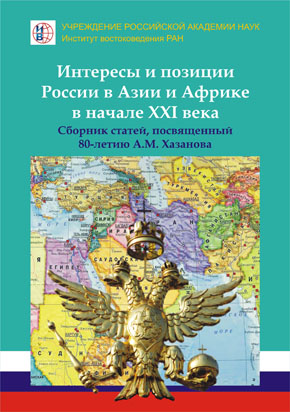 """КНИГА: """"Интересы и позиции России в Азии и Африке в начале XXI века..."""""""