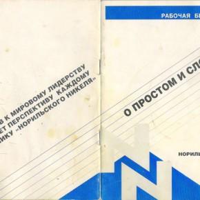 Рассуждения Михаила Прохорова безнадежно устарели