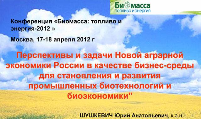 Перспективы и задачи Новой аграрной экономики России в качестве бизнес-среды для становления и развития промышленных биотехнологий и биоэкономики