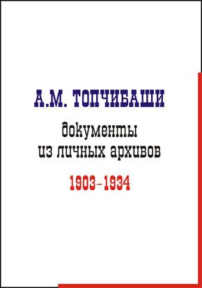 """КНИГА: """"А.М. Топчибаши: документы из личных архивов. 1903–1934 гг."""""""