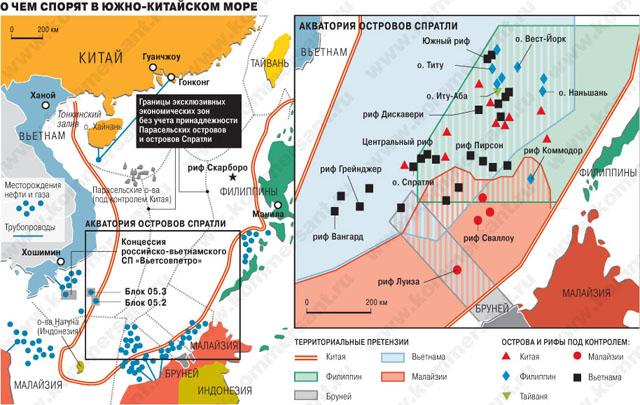 Претензии Китая, Вьетнама, Филиппин, Брунея, Малайзии вокруг островов Спратли и на спорные участки Южно-Китайского моря, богатые нефтегазовыми месторождениями