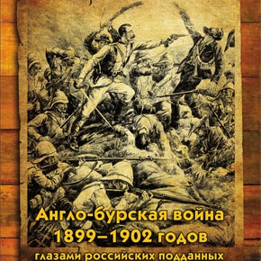Т. 6. Англо-бурская война 1899–1902 годов глазами российских подданных: В 13 т.