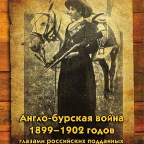 Т. 7. Англо-бурская война 1899–1902 годов глазами российских подданных: В 13 т.