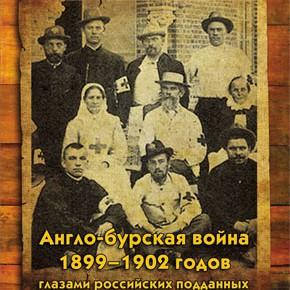 Т. 8. Англо-бурская война 1899–1902 годов глазами российских подданных: В 13 т.