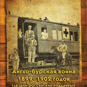Т. 9. Англо-бурская война 1899–1902 годов глазами российских подданных: В 13 т.