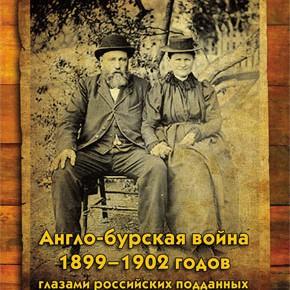 Т. 10. Англо-бурская война 1899–1902 годов глазами российских подданных: В 13 т.