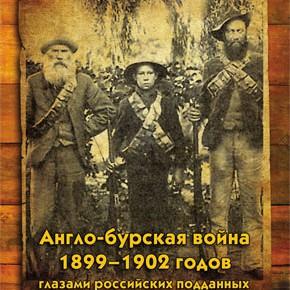 Т. 11. Англо-бурская война 1899–1902 годов глазами российских подданных: В 13 т.