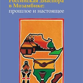 """КНИГА: Рябова В.И. """"Российская диаспора в Мозамбике: прошлое и настоящее"""""""