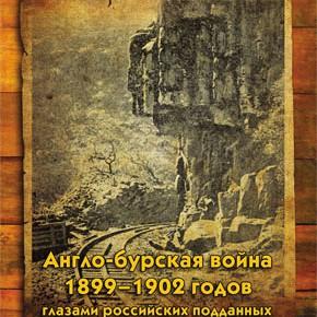 Т. 1. Англо-бурская война 1899–1902 годов глазами российских подданных: В 13 т.