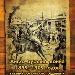 Т. 2. Англо-бурская война 1899–1902 годов глазами российских подданных: В 13 т.