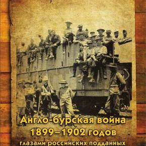 Т. 3. Англо-бурская война 1899–1902 годов глазами российских подданных: В 13 т.