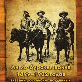 Т. 4. Англо-бурская война 1899–1902 годов глазами российских подданных: В 13 т.