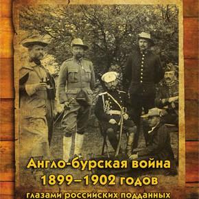 Т. 5. Англо-бурская война 1899–1902 годов глазами российских подданных: В 13 т.
