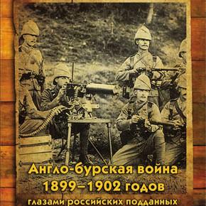 Т. 13. Англо-бурская война 1899–1902 годов глазами российских подданных: В 13 т.
