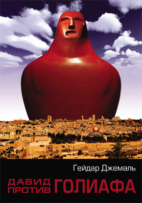 """КНИГА: Джемаль Г.Д. """"ДАУД VS ДЖАЛУТ (Давид против Голиафа)"""""""