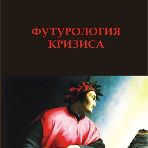 "Шушкевич Ю.А. ""Футурология кризиса"""