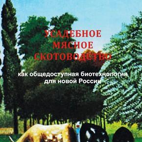 """Шушкевич Ю.А. """"Усадебное мясное скотоводство как общедоступная биотехнология для новой России"""""""