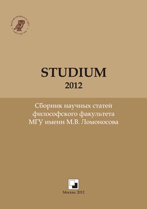 КНИГА: STUDIUM — 2012: Сборник научных статей философского факультета МГУ