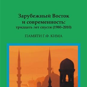 """КНИГА: """"Зарубежный Восток и современность: тридцать лет спустя (1980–2010). ПАМЯТИ Г.Ф. КИМА"""""""