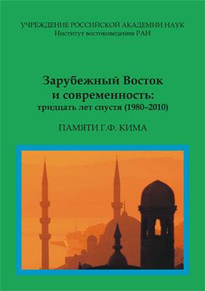 """КНИГА: """"Зарубежный Восток и современность: тридцать лет спустя (1980–2010). ПАМЯТИ Г.Ф. КИМА""""."""
