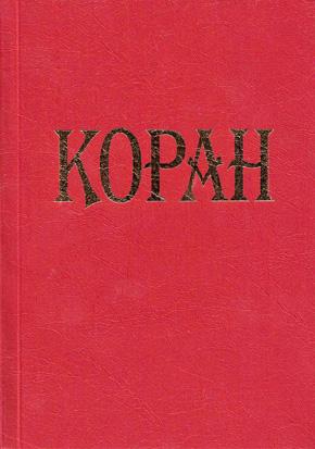 КОРАН: перевод на русский язык / Пер. У.З. Шарипова, Р.М. Шариповой