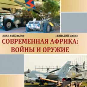 Африка вооруженная: РЕЦЕНЗИЯ на книгу «Современная Африка: войны и оружие»