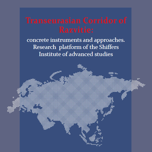 "BOOK: Igor Chausov, Andrey Tretyakov, Yuri Sergeev ""Transeurasian Corridor Razvitie: concrete instruments and approaches. Research platform of the Shiffers Institute of advanced studies"""