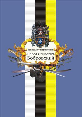 """КНИГА: Маликов С.В., Кузнецов М.С., Хазин О.А. """"Генерал от инфантерии Павел Осипович Бобровский"""""""