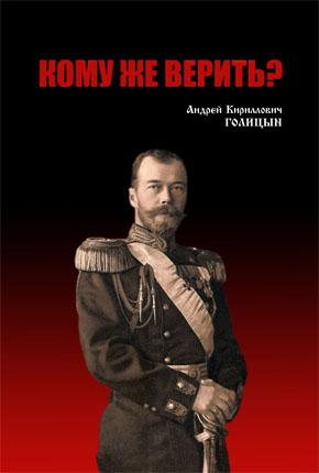 """КНИГА: Голицын А.К. """"Кому же верить?"""""""