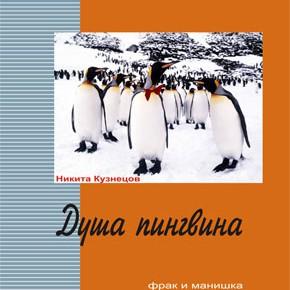 """КНИГА: Никита Кузнецов """"Душа пингвина"""""""