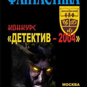 КНИГА: Фантастика. Конкурс «Фантастический ДЕТЕКТИВ» (2004)