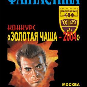 КНИГА: ФАНТАСТИКА. Конкурс «Золотая чаша — 2004»